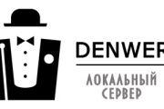 Локальный сервер Denwer: скачивание, установка на Windows, настройка localhost