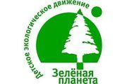 """Детский экологический форум """"Зеленая планета 2017"""""""