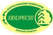 Положение о Всероссийском юниорском лесном конкурсе «Подрост-2017»