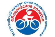 Положение о всероссийском конкурсе юных инспекторов движения «Безопасное колесо-2017»