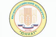 Положение о Всероссийском конкурсе «Юннат-2017»