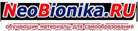 NeoBionika.ru - сайт о дополнительном образовании: обучающие материалы для самообразования